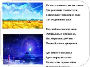 Космос – вечность, космос – поле Для разумных славных дел. В силах властной