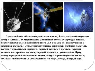 В дальнейшем - более мощные телескопоы, более детальное изучение звезд и пла