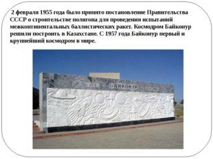 2 февраля 1955 года было принято постановление Правительства СССР о строител