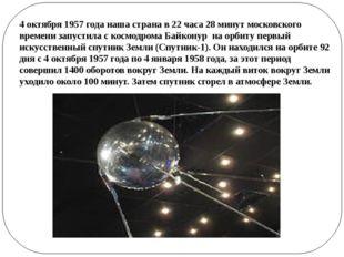 4 октября 1957 года наша страна в 22 часа 28 минут московского времени запуст