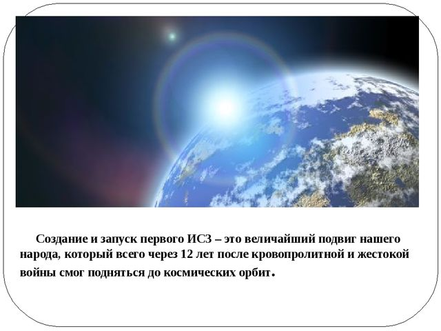 Создание и запуск первого ИСЗ – это величайший подвиг нашего народа, который...