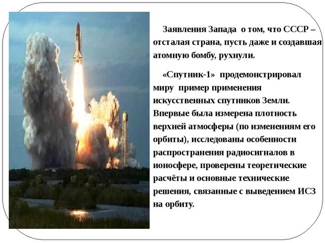 Заявления Запада о том, что СССР – отсталая страна, пусть даже и создавшая а...