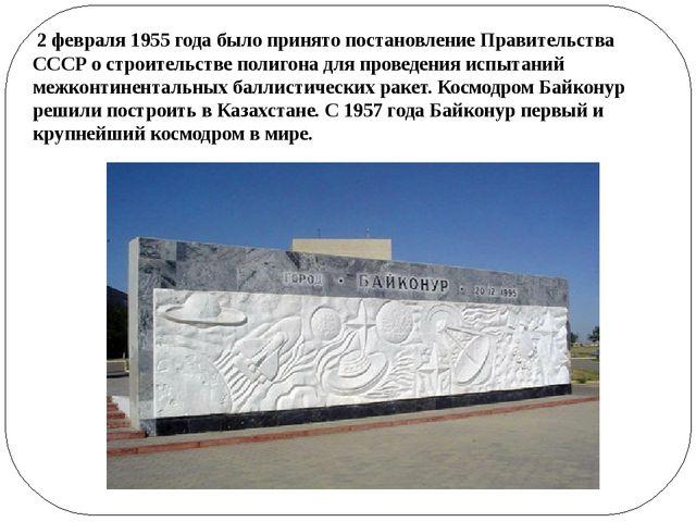 2 февраля 1955 года было принято постановление Правительства СССР о строител...