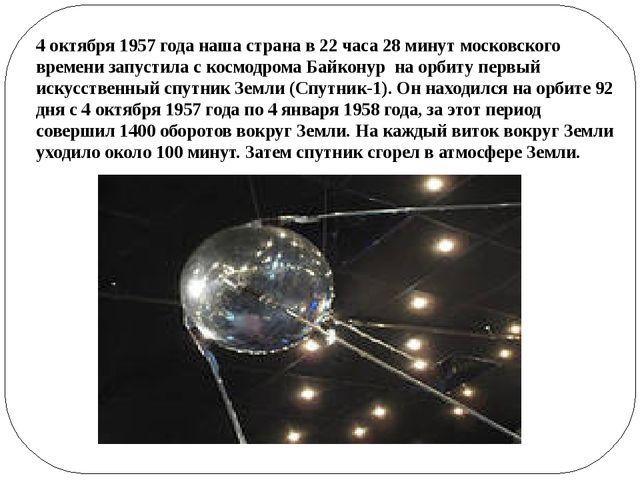 4 октября 1957 года наша страна в 22 часа 28 минут московского времени запуст...