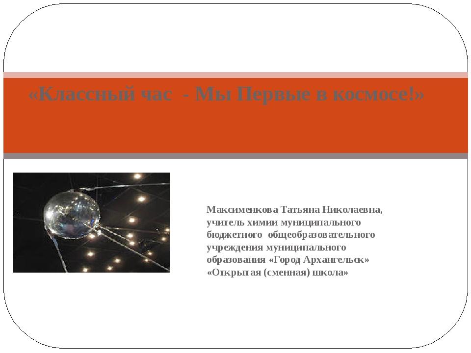 Максименкова Татьяна Николаевна, учитель химии муниципального бюджетного обще...