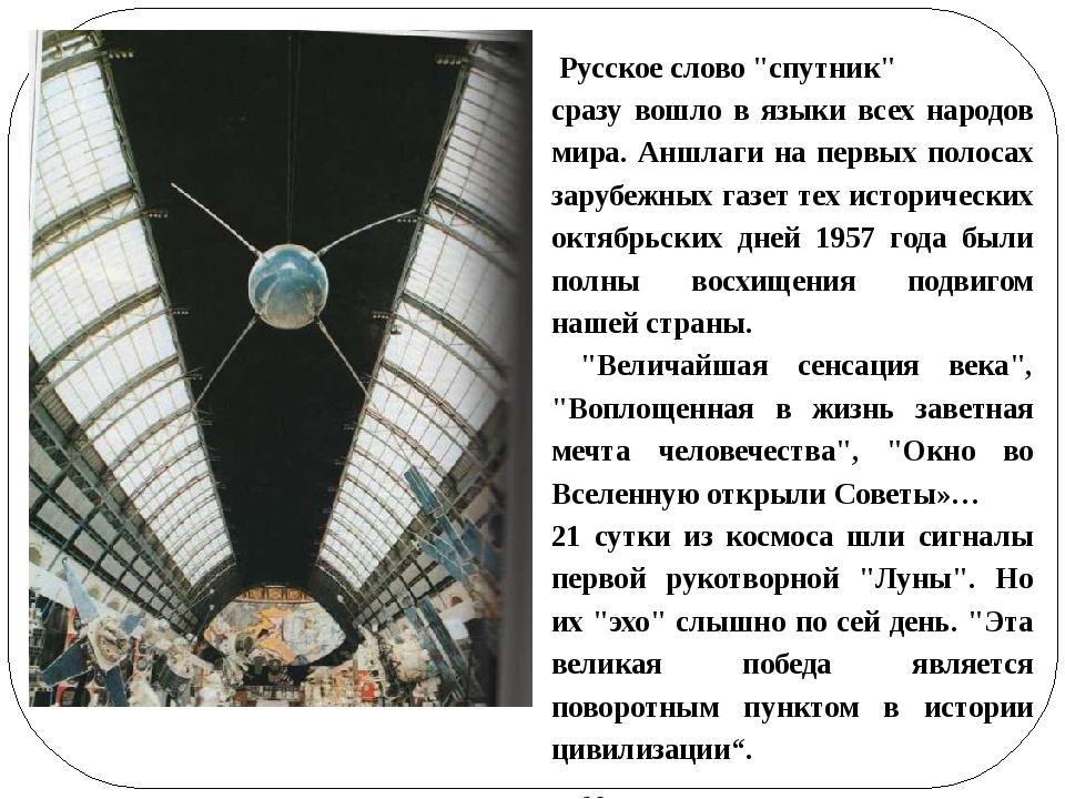 """Русское слово """"спутник"""" сразу вошло в языки всех народов мира. Аншлаги на пе..."""