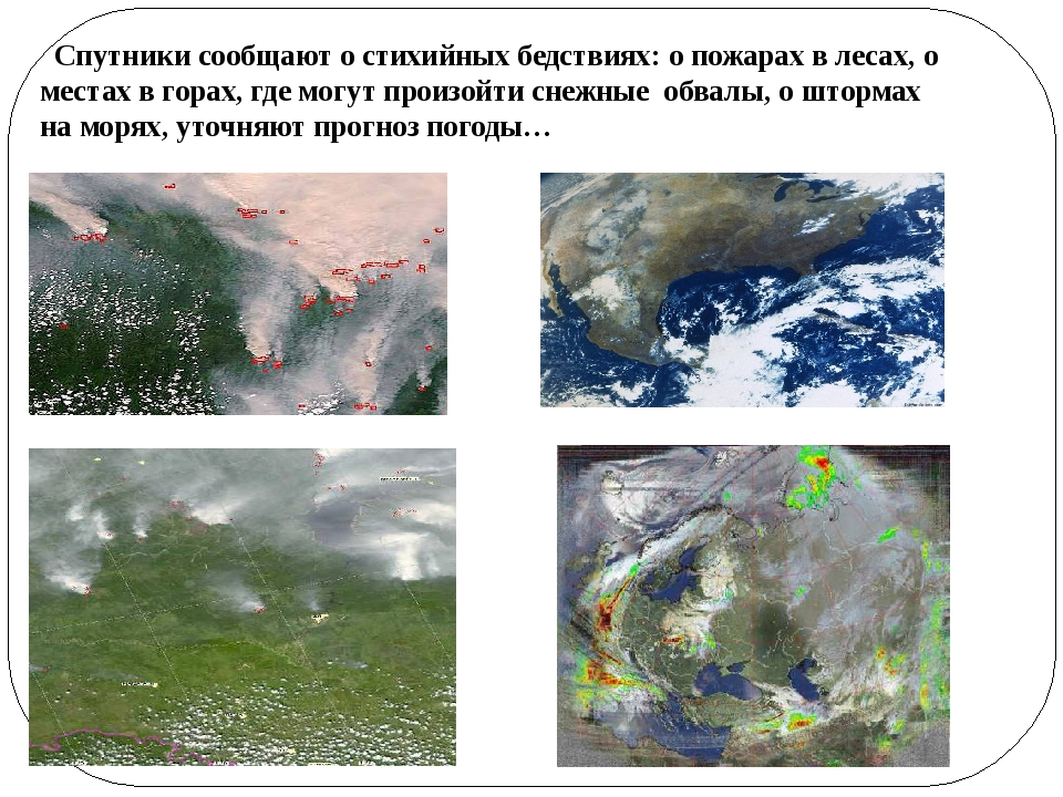 Спутники сообщают о стихийных бедствиях: о пожарах в лесах, о местах в горах...