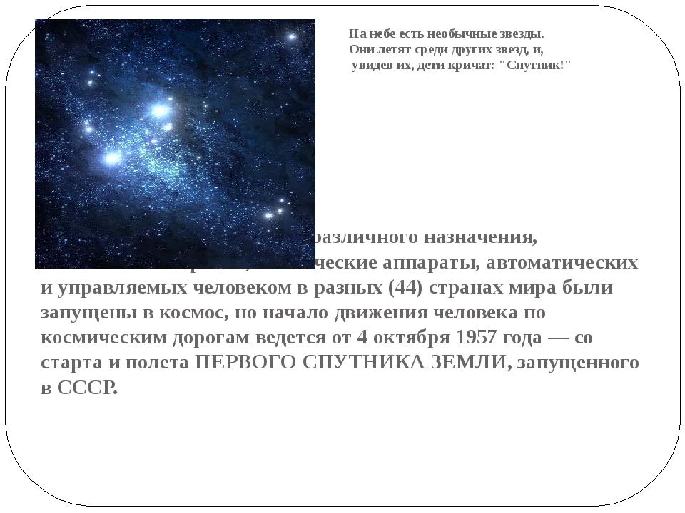На небе есть необычные звезды. Они летят среди других звезд, и, увидев их, д...