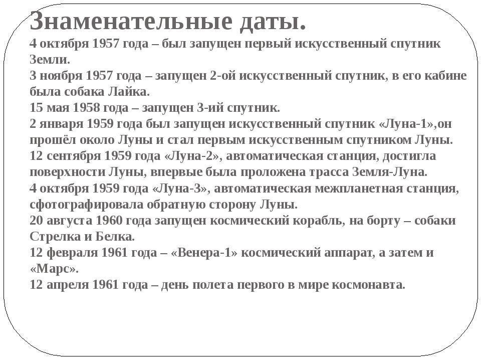 Знаменательные даты. 4 октября 1957 года – был запущен первый искусственный с...