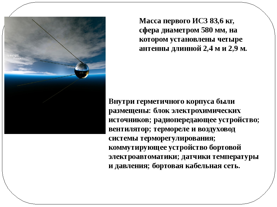 Масса первого ИСЗ 83,6 кг, сфера диаметром 580 мм, на котором установлены чет...