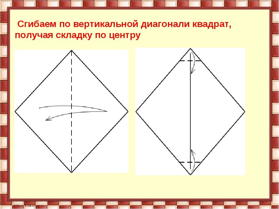 Сгибаем по вертикальной диагонали квадрат, получая складку по центру