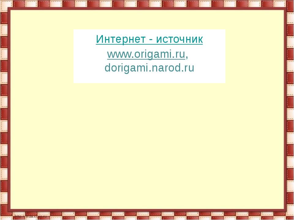 Интернет - источник www.origami.ru, dorigami.narod.ru