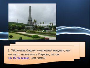 3. Эйфелева башня, «железная мадам», как ее часто называют в Париже, летом н