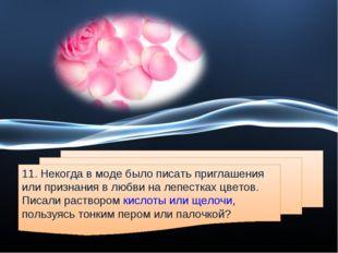 11. Некогда в моде было писать приглашения или признания в любви на лепестках