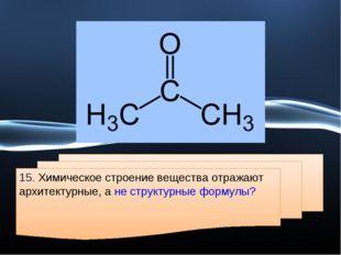 15. Химическое строение вещества отражают архитектурные, а не структурные фор