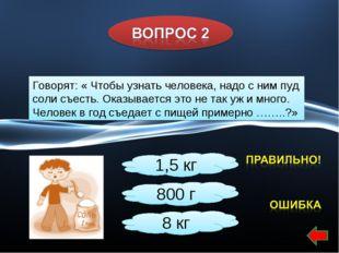 8 кг 1,5 кг 800 г Говорят: « Чтобы узнать человека, надо с ним пуд соли съест