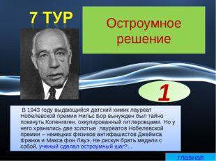 Остроумное решение В 1943 году выдающийся датский химик лауреат Нобелевской п