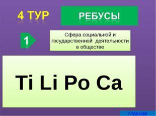 Сфера социальной и государственной деятельности в обществе Ti Li Po Ca главная