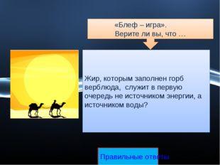 Жир, которым заполнен горб верблюда, служит в первую очередь не источником эн