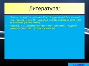 Внеклассная работа по химии. 11 кл. Под редакцией Злотникова.-2 изд., перераб