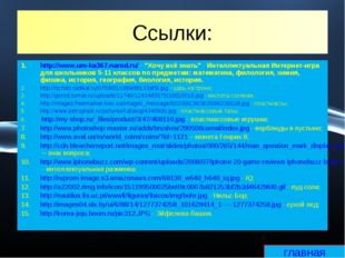 "http://www.um-ka367.narod.ru/ - ""Хочу всё знать"" - Интеллектуальная Интернет-"