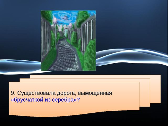 9. Существовала дорога, вымощенная «брусчаткой из серебра»?