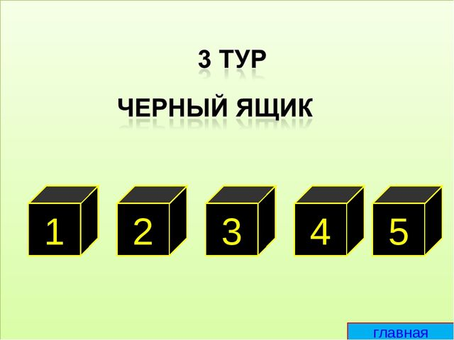 2 1 4 5 3 главная