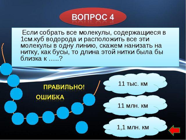 1,1 млн. км 11 тыс. км 11 млн. км Если собрать все молекулы, содержащиеся в 1...