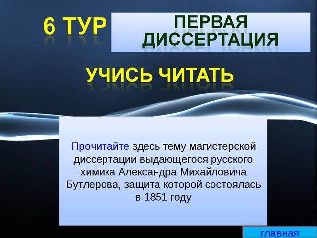 Прочитайте здесь тему магистерской диссертации выдающегося русского химика Ал...