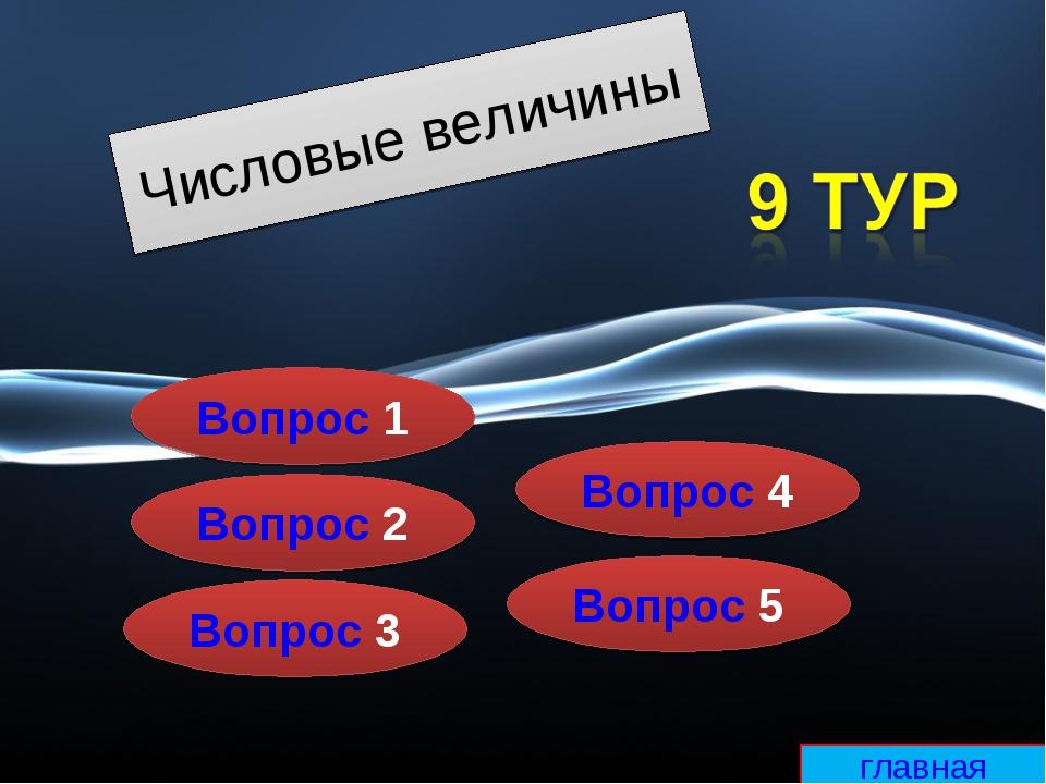 Числовые величины Вопрос 5 Вопрос 4 Вопрос 3 Вопрос 2 Вопрос 1 главная