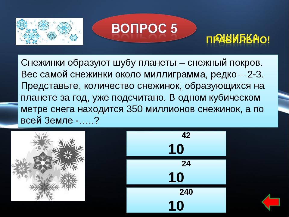 Снежинки образуют шубу планеты – снежный покров. Вес самой снежинки около мил...