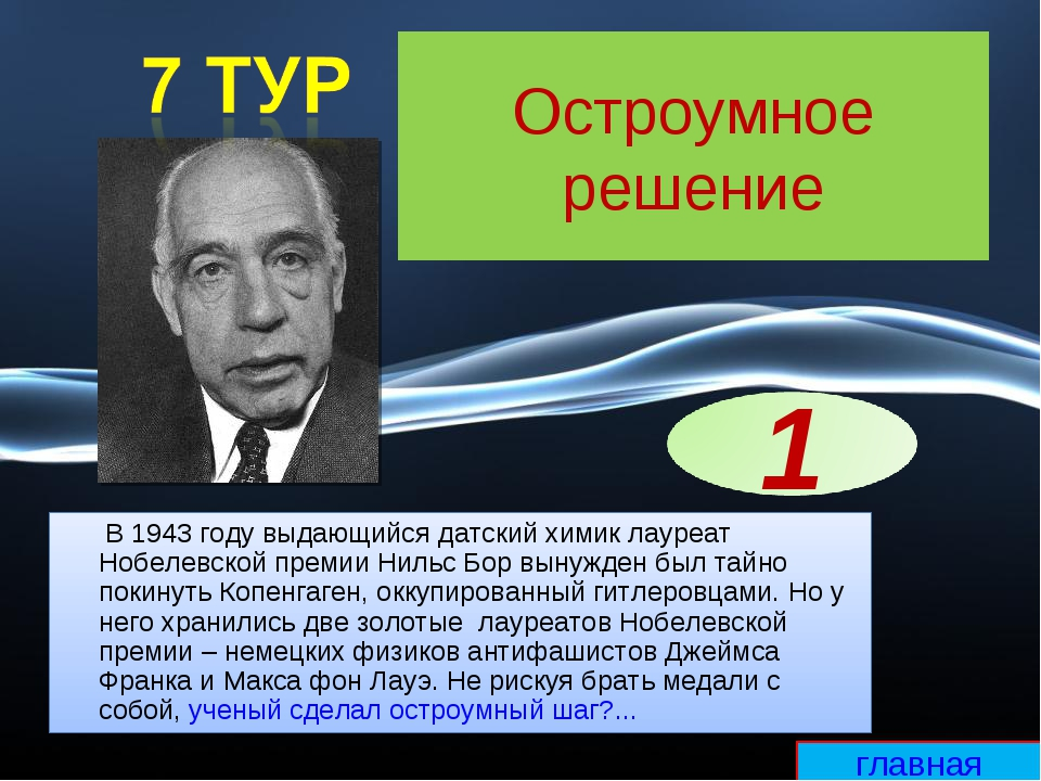 Остроумное решение В 1943 году выдающийся датский химик лауреат Нобелевской п...