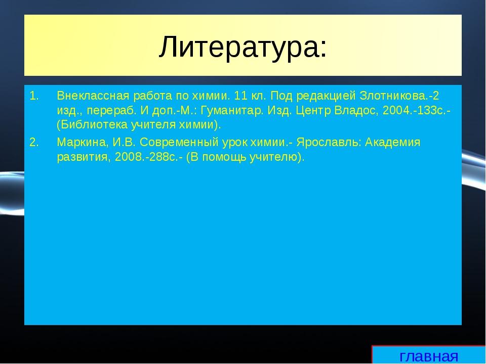 Внеклассная работа по химии. 11 кл. Под редакцией Злотникова.-2 изд., перераб...