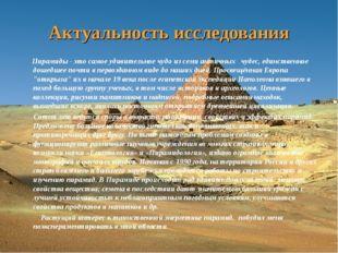 Актуальность исследования Пирамиды - это самое удивительное чудо из семи анти