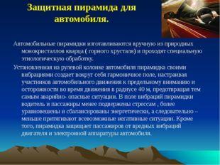 Защитная пирамида для автомобиля.  Автомобильные пирамидки изготавливаются в