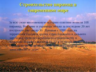 Строительство пирамид в современном мире За всю свою многовековую историю еги
