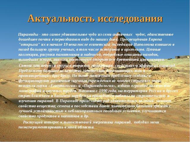 Актуальность исследования Пирамиды - это самое удивительное чудо из семи анти...