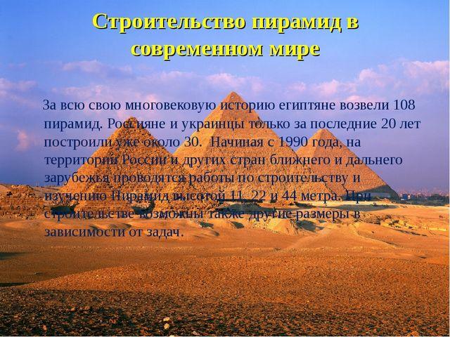 Строительство пирамид в современном мире За всю свою многовековую историю еги...