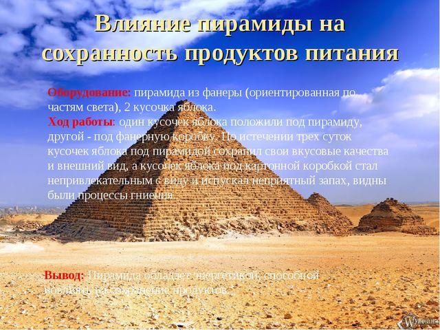Влияние пирамиды на сохранность продуктов питания Оборудование: пирамида из ф...