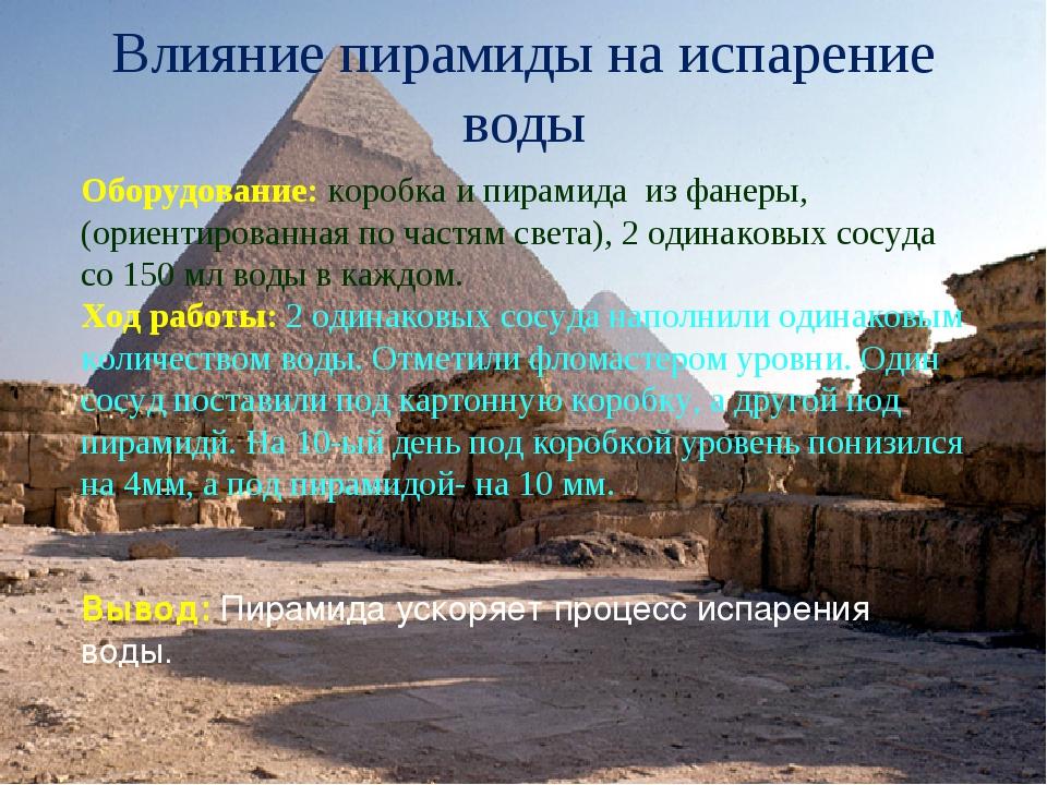 Влияние пирамиды на испарение воды Оборудование: коробка и пирамида из фанеры...