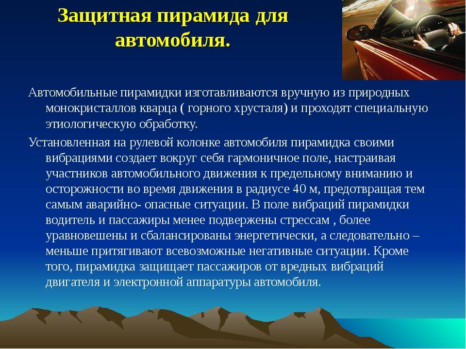 Защитная пирамида для автомобиля.  Автомобильные пирамидки изготавливаются в...