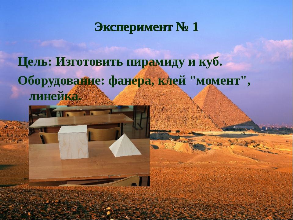 """Эксперимент № 1 Цель: Изготовить пирамиду и куб. Оборудование: фанера, клей """"..."""