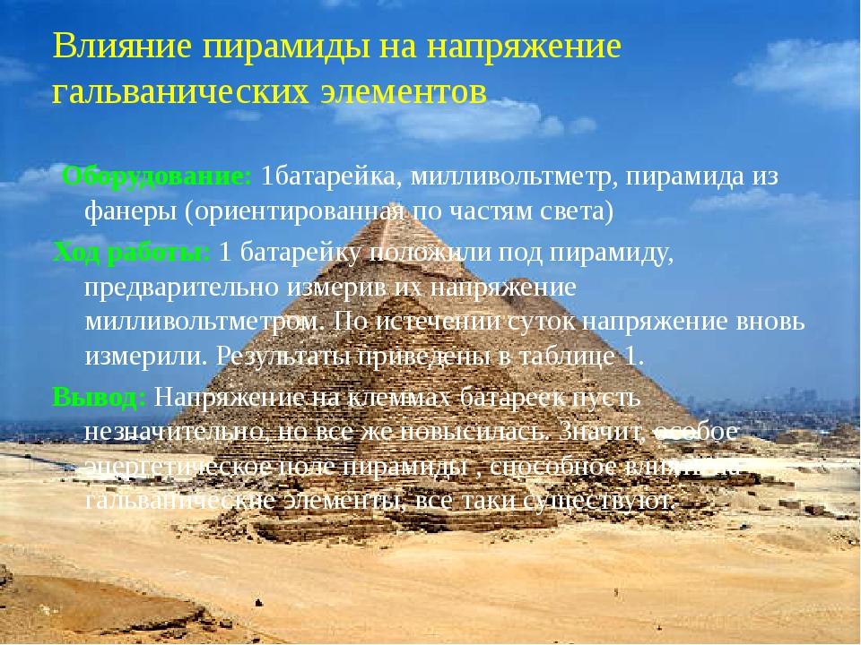 Влияние пирамиды на напряжение гальванических элементов Оборудование: 1батаре...