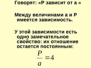 Говорят: «Р зависит от а » Между величинами а и Р имеется зависимость. У этой