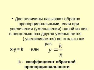 Две величины называют обратно пропорциональными, если при увеличении (уменьше