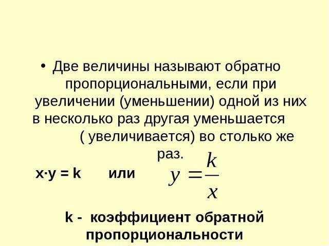Две величины называют обратно пропорциональными, если при увеличении (уменьше...