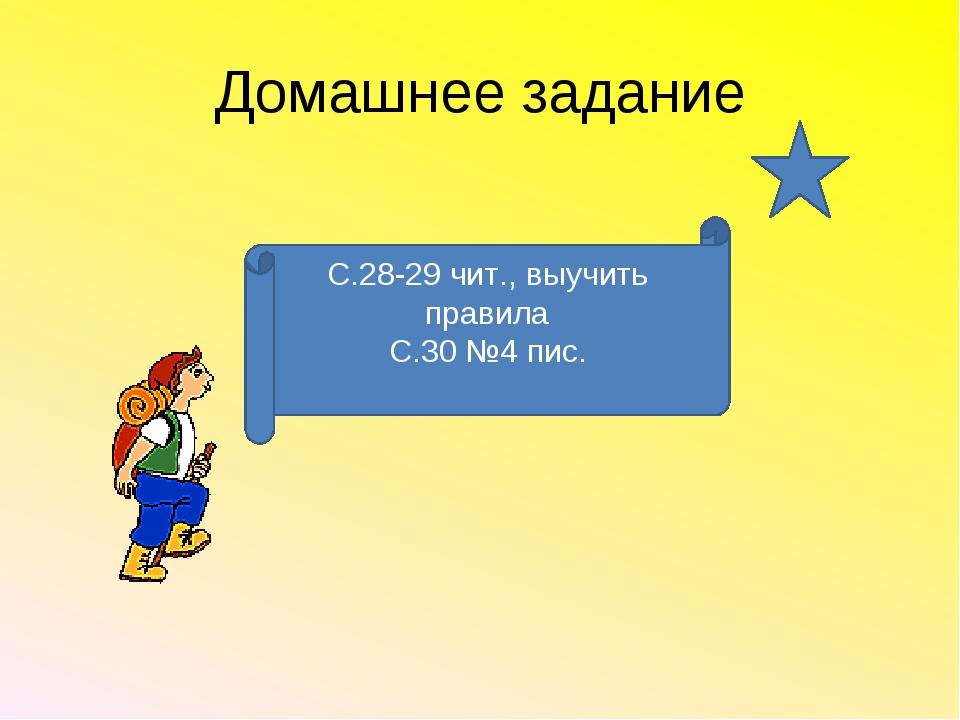 Домашнее задание С.28-29 чит., выучить правила С.30 №4 пис.