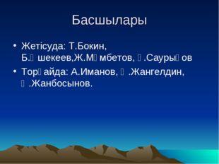 Басшылары Жетісуда: Т.Бокин, Б.Әшекеев,Ж.Мәмбетов, Ұ.Саурықов Торғайда: А.Има