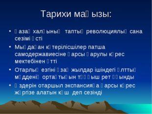Тарихи маңызы: Қазақ халқының таптық революциялық сана сезімі өсті Мыңдаған к