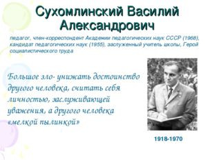 Сухомлинский Василий Александрович Большое зло- унижать достоинство другого ч